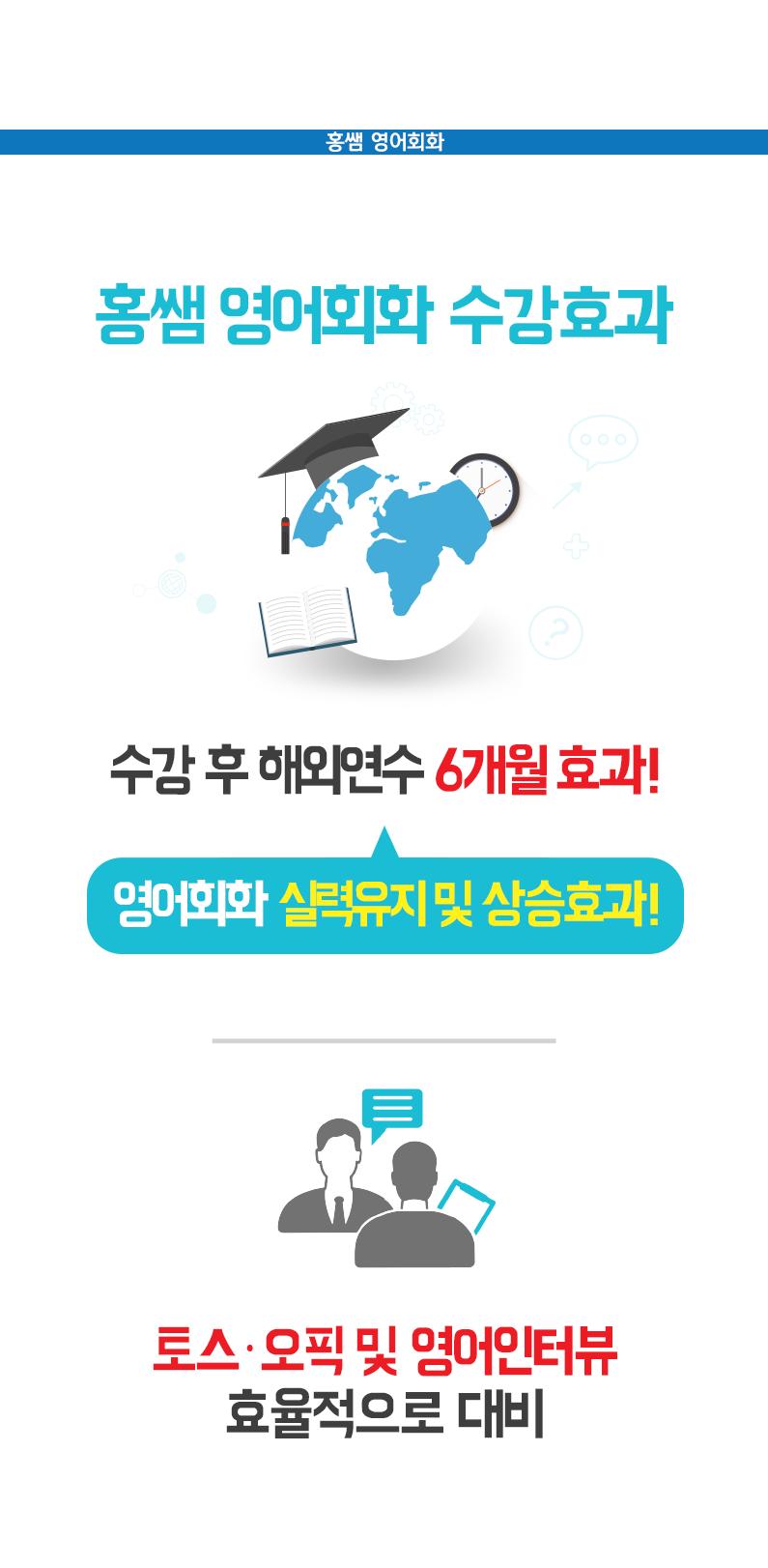 영어회화 수강효과