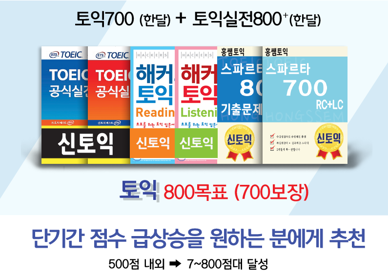 토익700(한달) + 토익실전800⁺(한달) + 최신 기출문제 풀이 및 분석 = 스파르타 중급(7~800점대 달성)